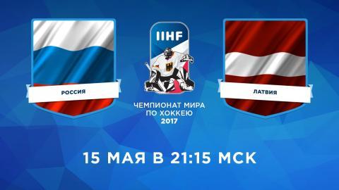 «Россия - Латвия» 15 мая 2017: прогноз матча, по какому каналу будет прямая трансляция