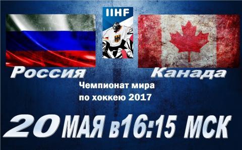 «Россия - Канада» 20 мая 2017: прогноз на матч, ставки, время игры, прямая и онлайн трансляция
