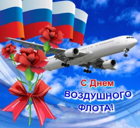 Поздравления с Днем Воздушного флота России 2017: короткие, в стихах и прозе