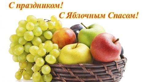 Яблочный спас 2017: картинки, открытки с поздравлениями