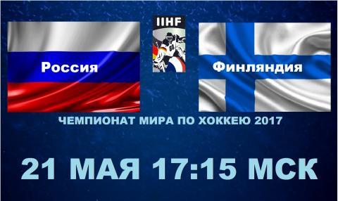 «Россия - Финляндия» 21 мая 2017: прогноз на матч, ставки, когда и по какому каналу смотреть прямую трансляцию