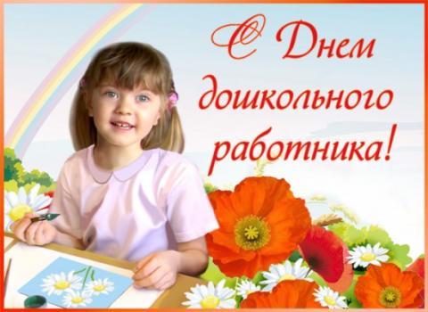 Картинки с Днем воспитателя 2017: открытки с красивыми поздравлениями
