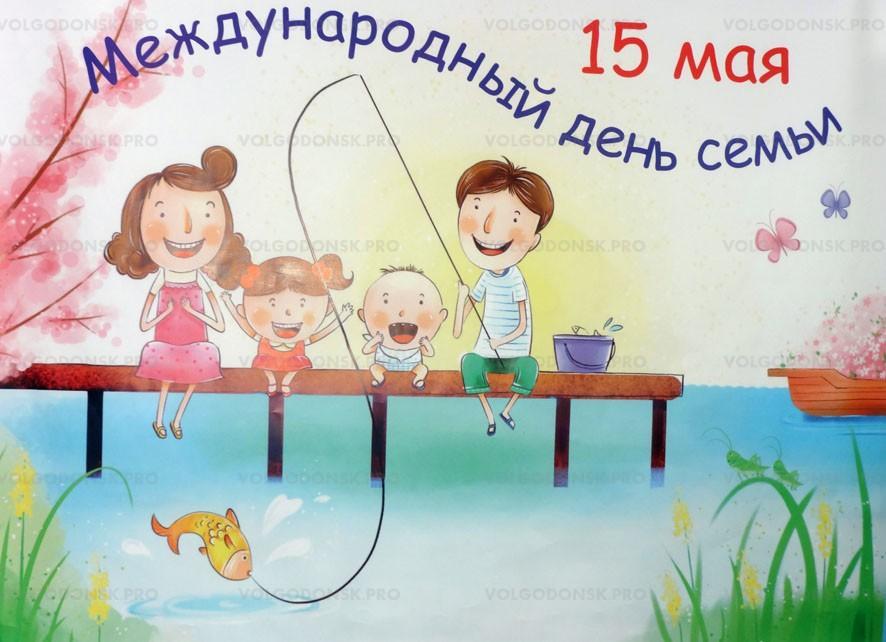 Картинки с Международным днем семьи 2018