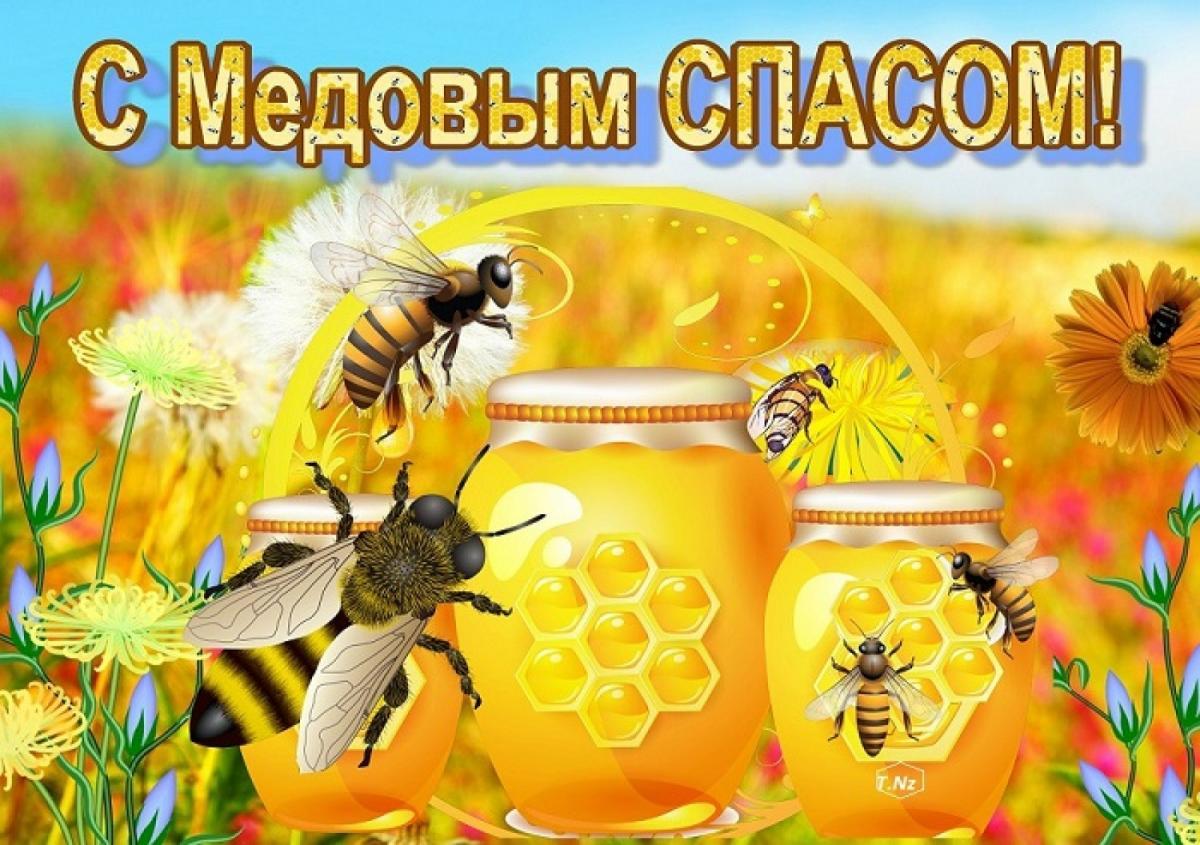 Медовый Спас 2019: красочные анимационные поздравления с праздником