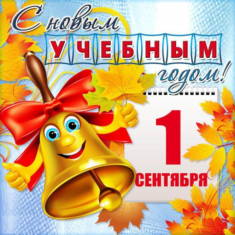 открытки с 1 сентября фото