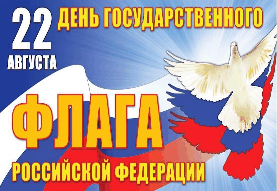 С Днем государственного флага России 2019: открытки