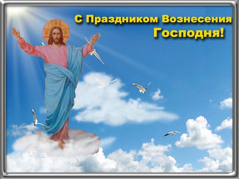 Вознесение Господне 2018: картинки, гифки, открытки