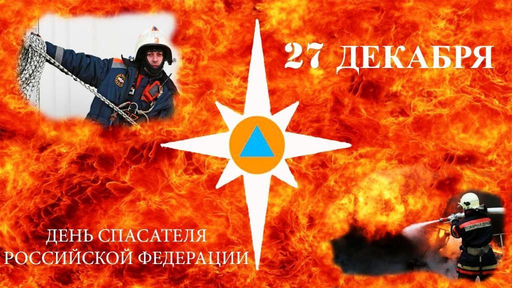 Картинка день спасателя в казахстане, ночи ежик