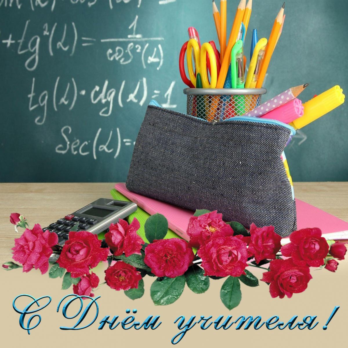 С Днем учителя 2019: открытки, картинки, красивые поздравления