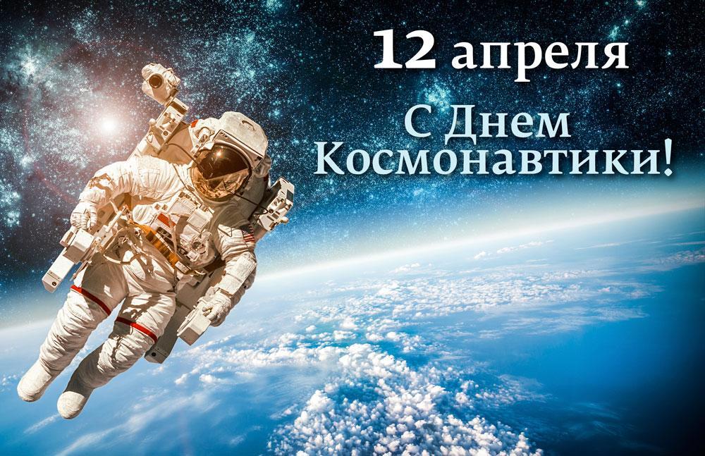 Открытки с Днем космонавтики 2019