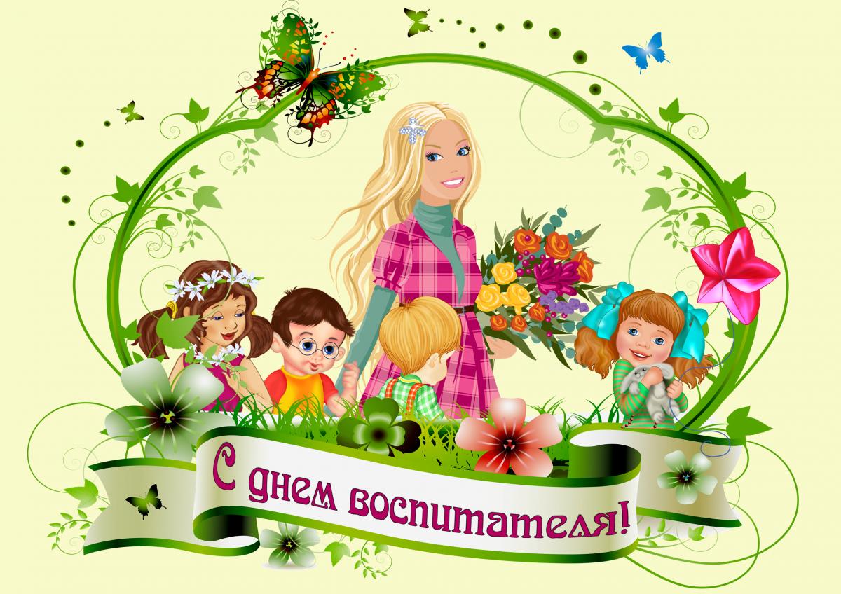 Днем рождения, поздравление с днем воспитателя в детском саду картинки