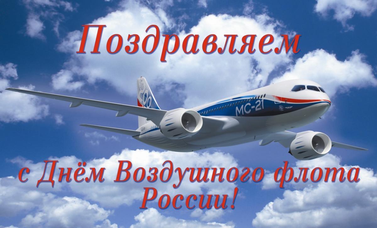 Открытки с Днем Воздушного флота России 2019