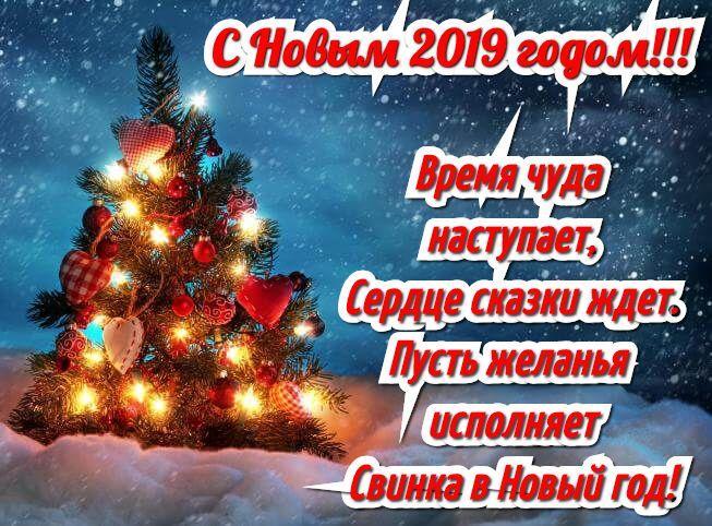Новогоднее поздравление душевные короткие 706