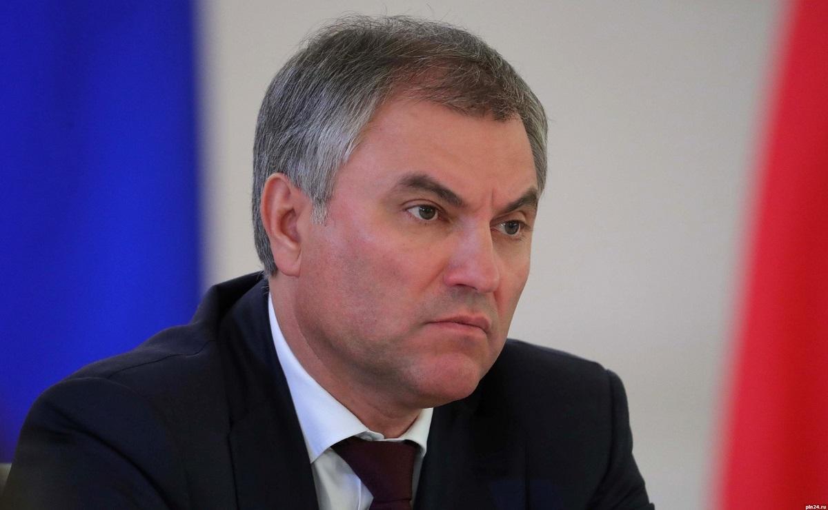 Вячослав Володин предупредил о новых ударах по России