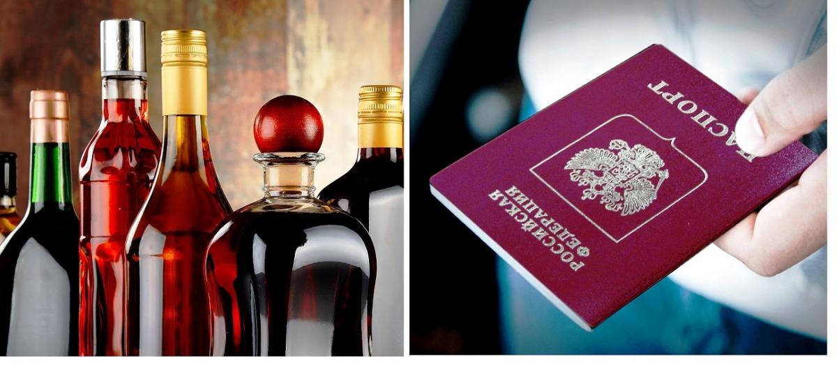 Бутылки с алкоголем, паспорт в руках