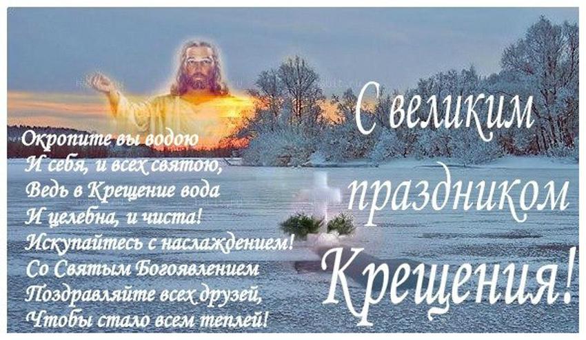 Крещение Господне 19 января 2019 года: анимационные поздравления