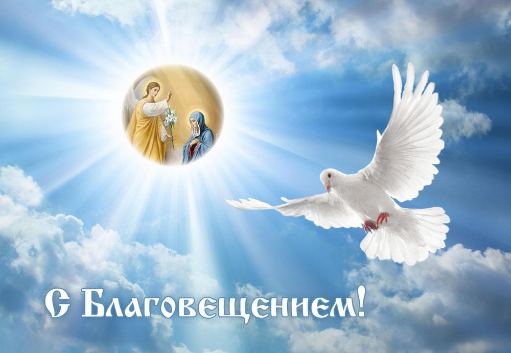 Картинки по запросу картинки благовещение