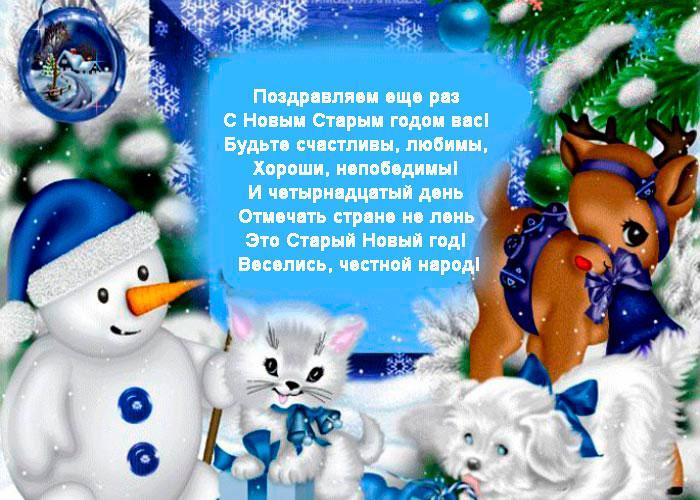 Вночь с13 на14января жители России отметят Старый Новый год
