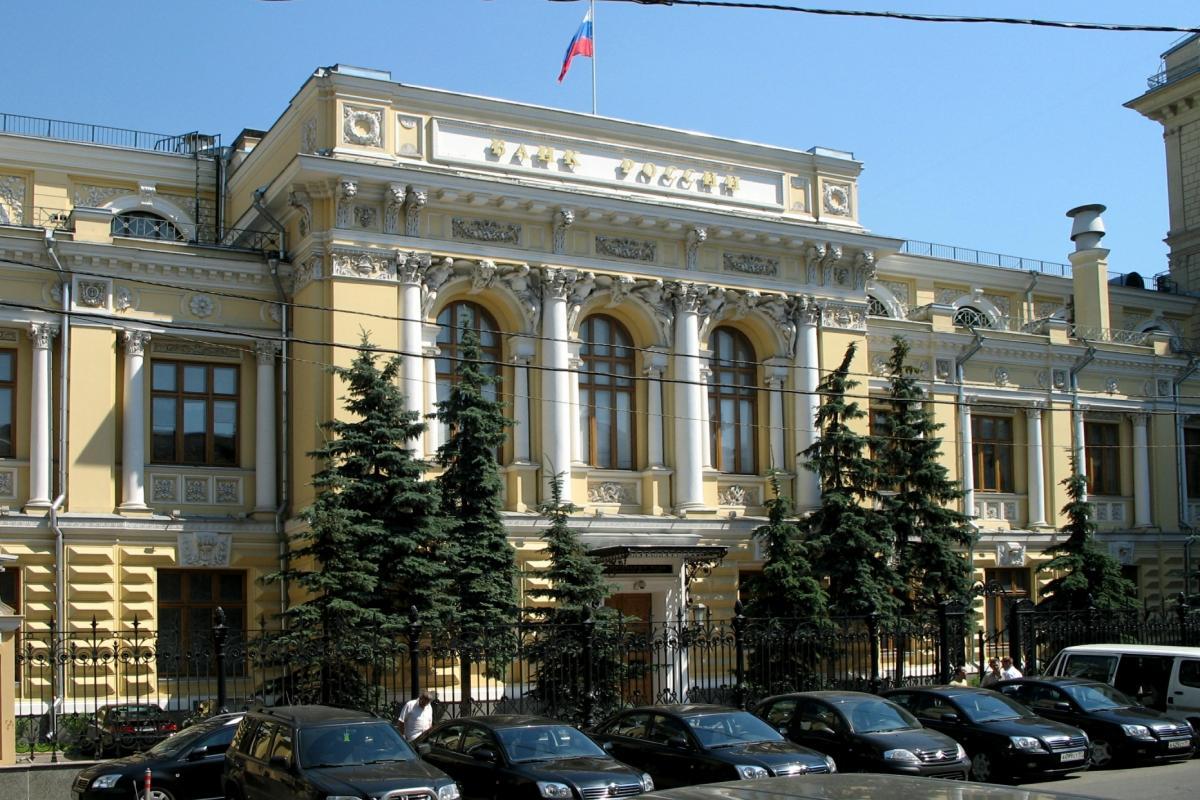Цетральный банк