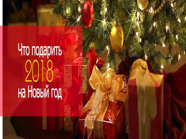 Маленький столик за углом - Том VI - Страница 3 Chto-podarit-na-novyj-god-2018-2