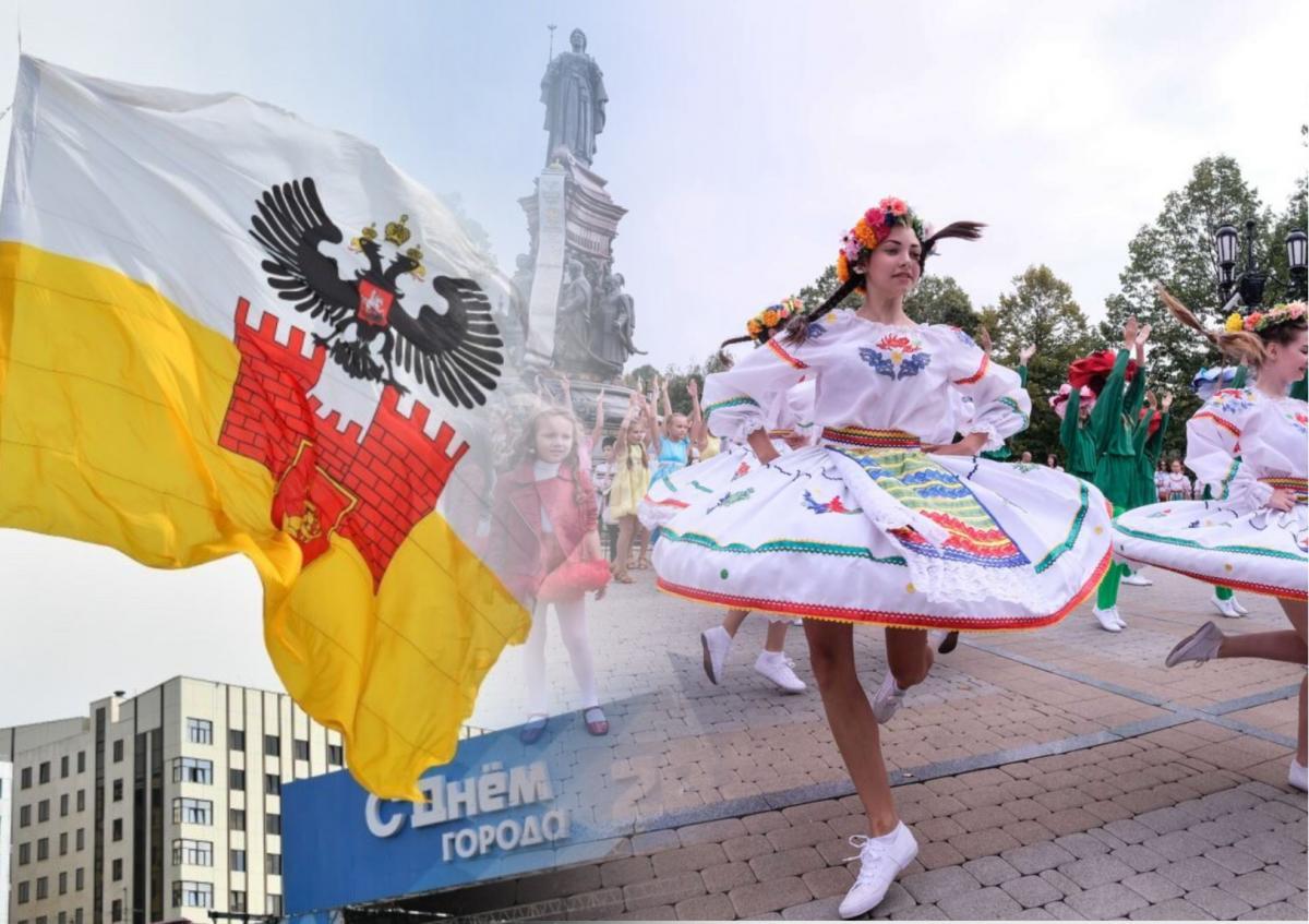 Коллаж: флаг Краснодара, девушка, танец, праздник, день города
