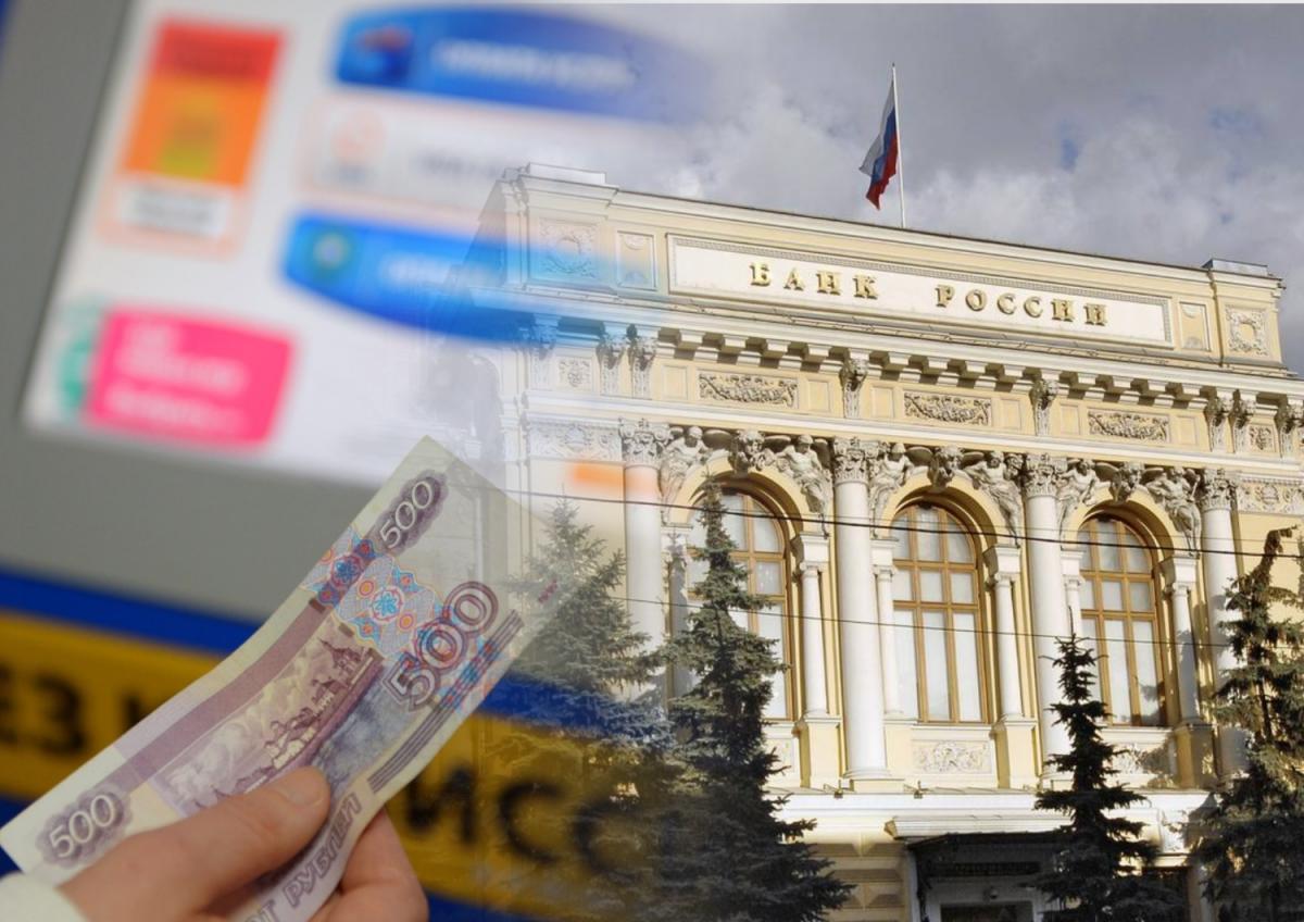 Коллаж деньги электронный терминал кошелек здание Центробанка России