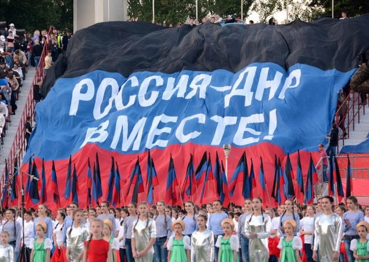 ДНР Россия