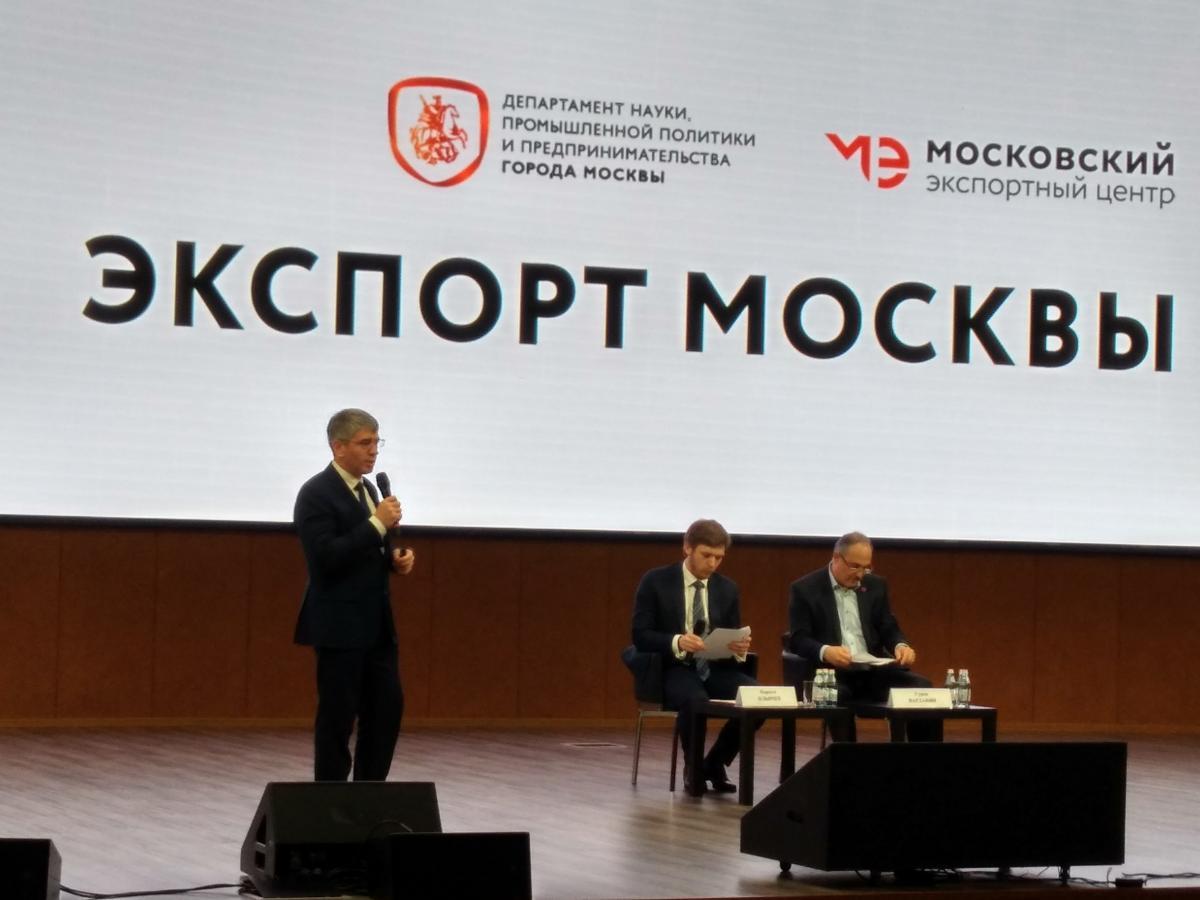 Конференция «Москва – территория экспорта»