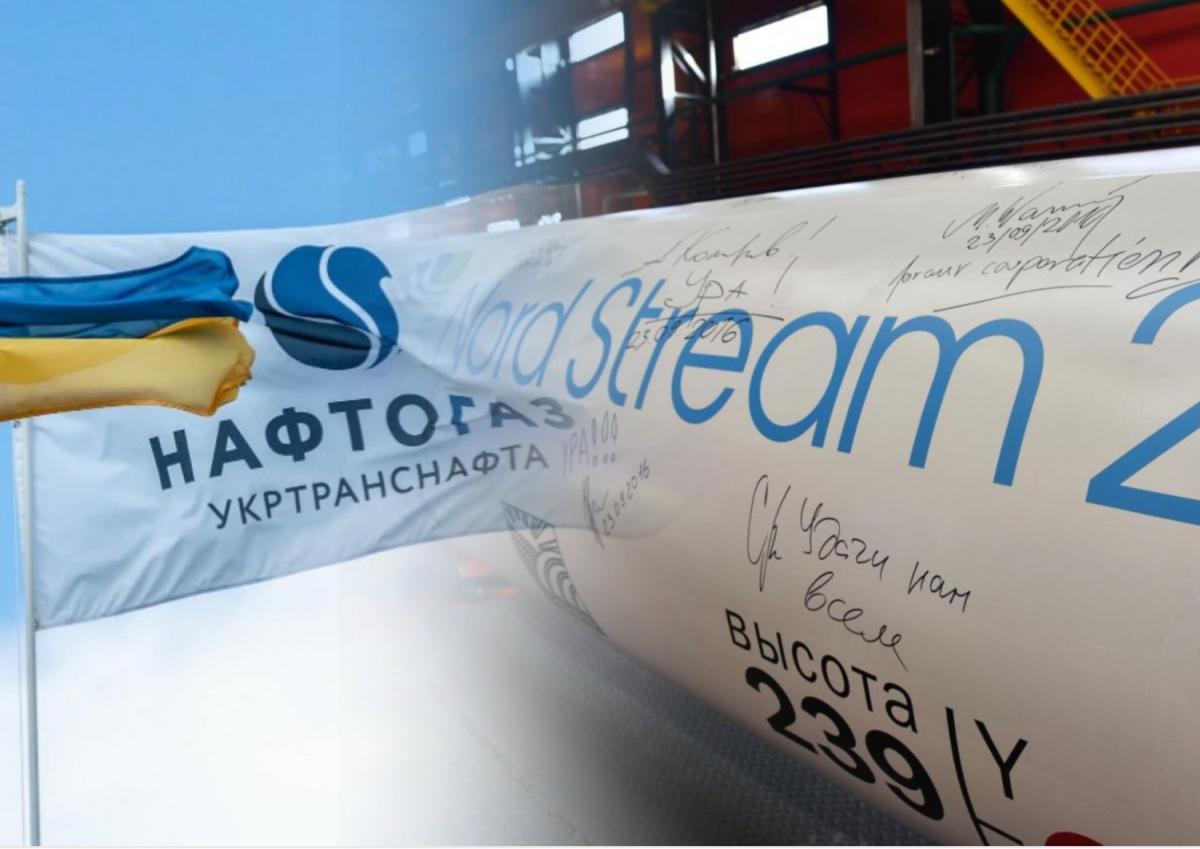 Киев подготовился к запуску «Северного потока-2»