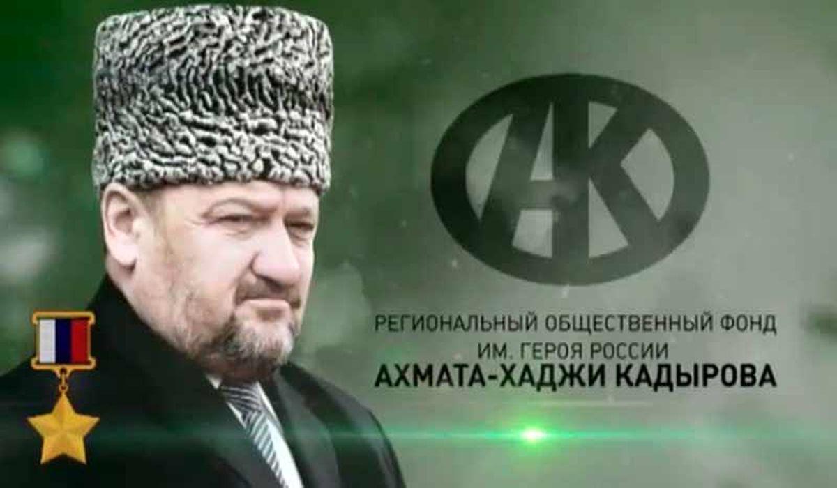 фонд имени Ахмата-Хаджи Кадырова картинки