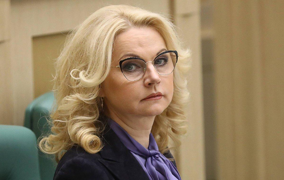татьяна голикова вице-премьер РФ фото