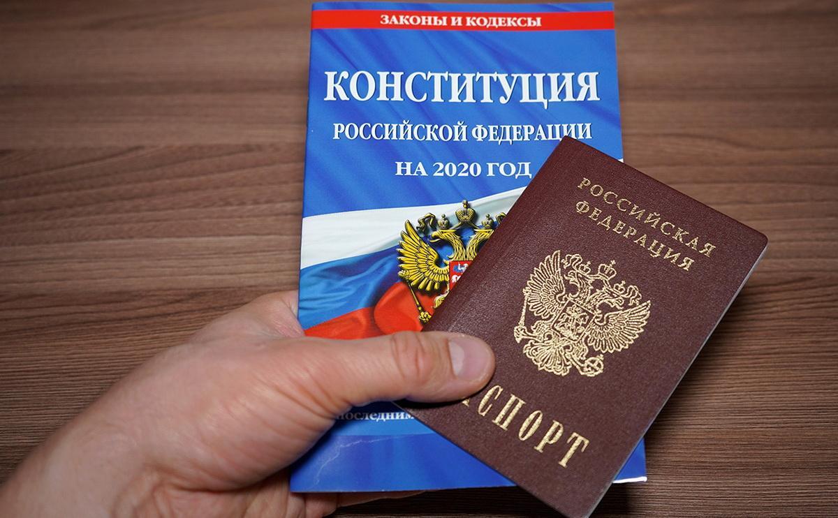 Конституция РФ Паспорт РФ