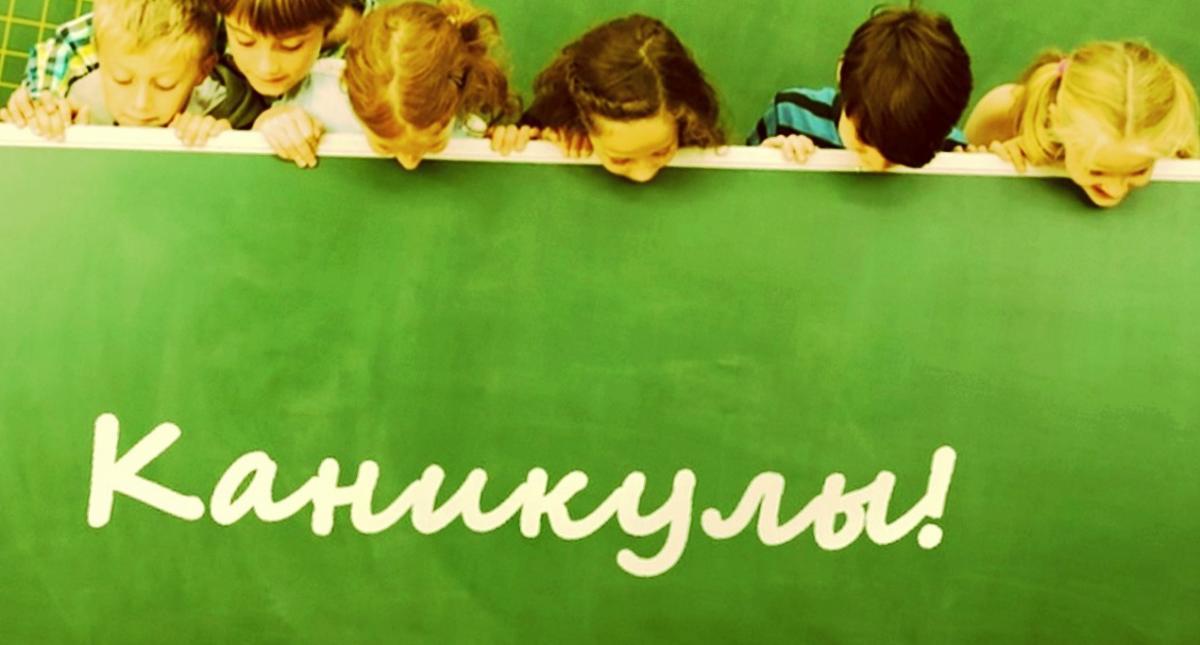 """Дети, школьная доска с надписью """"Каникулы"""""""