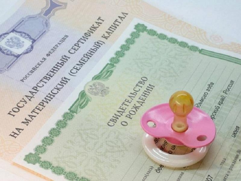 Госдума решила усилить контроль над расходованием средств маткапитала