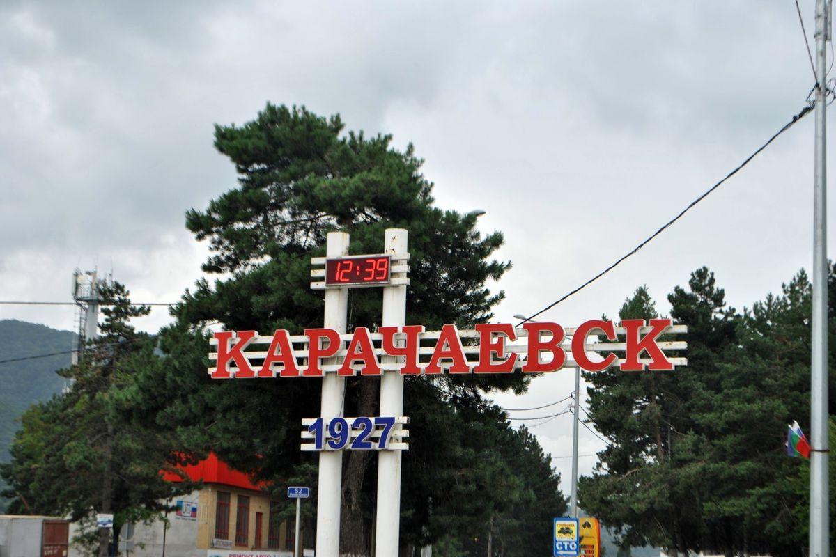 въезд в город Карачаевск