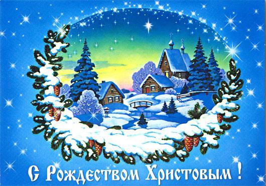 Рождество Христово 2018: картинки, открытки