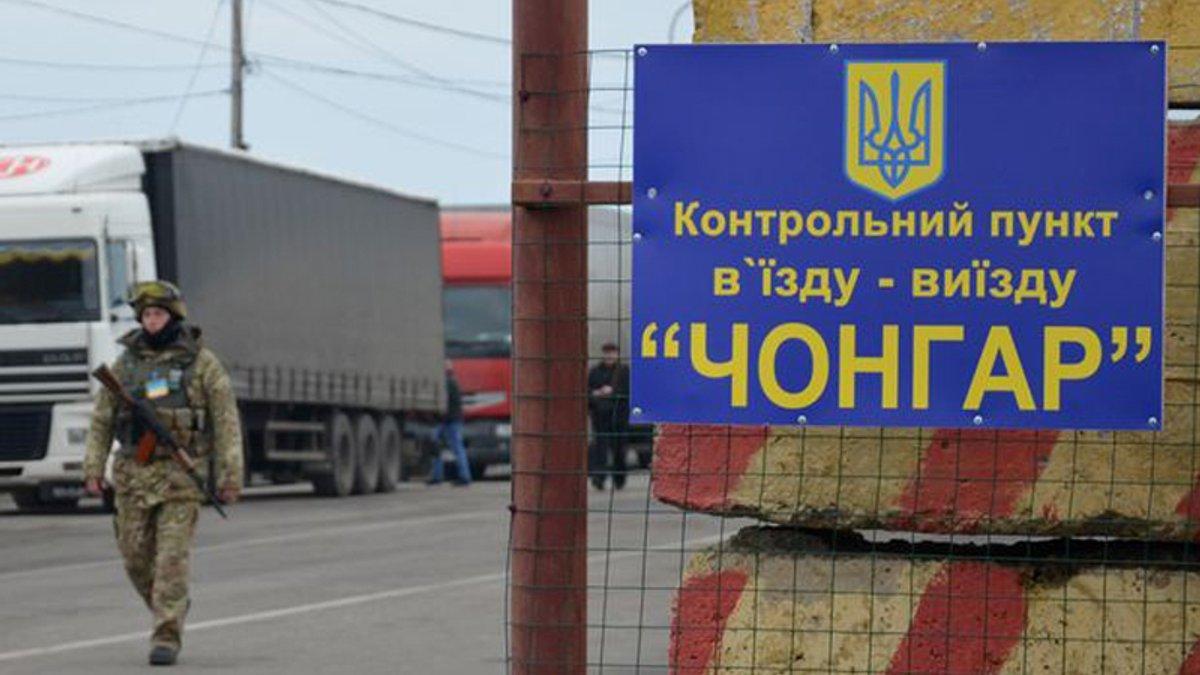 КПВВ Чонгар Украина
