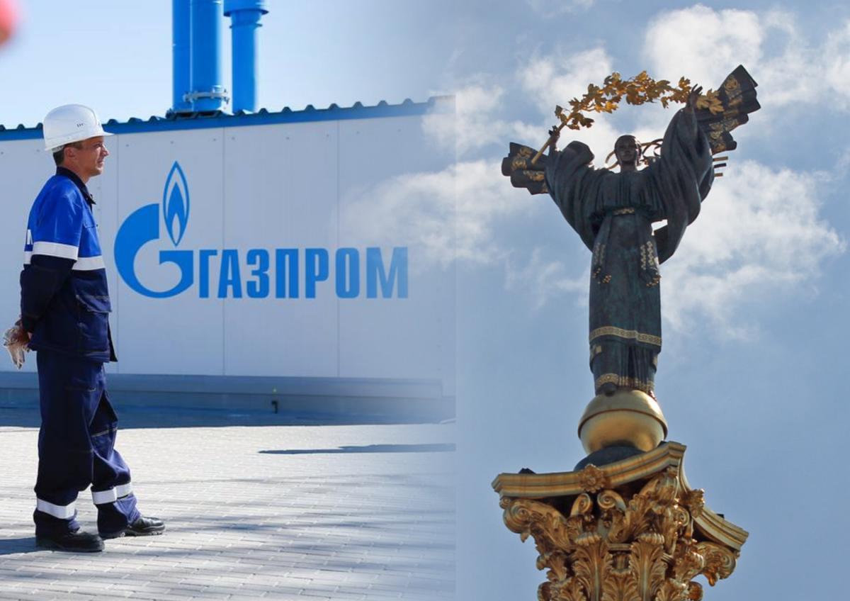 Газпром и Украина
