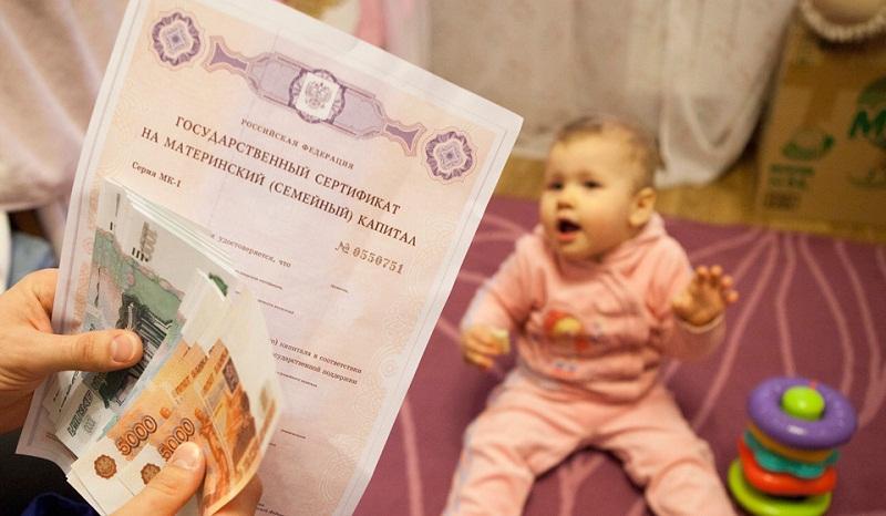 Материнский капитал: правительство ужесточило правила использования