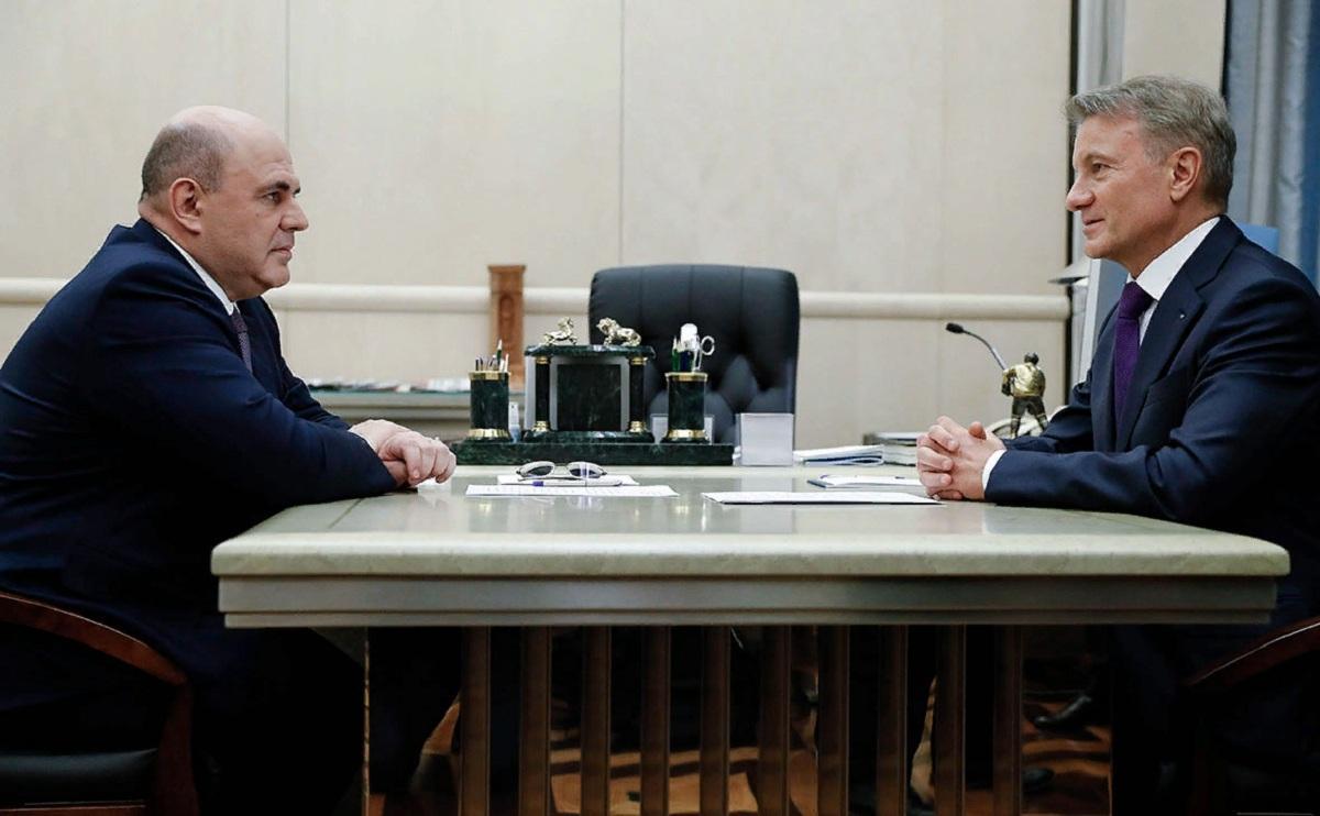 Греф и Мишустин обсудили продажу пакета акций Сбербанка правительству