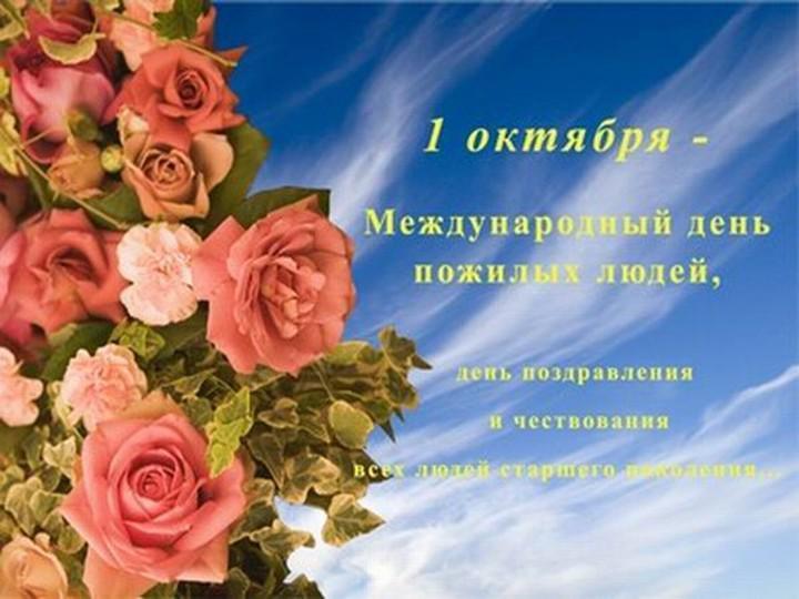Ульяновск сегодня: СМеждународным днем пенсионеров!