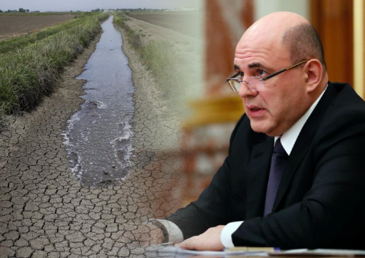 Кабмин Мишустина выделяет миллиарды рублей на водоснабжение Крыма
