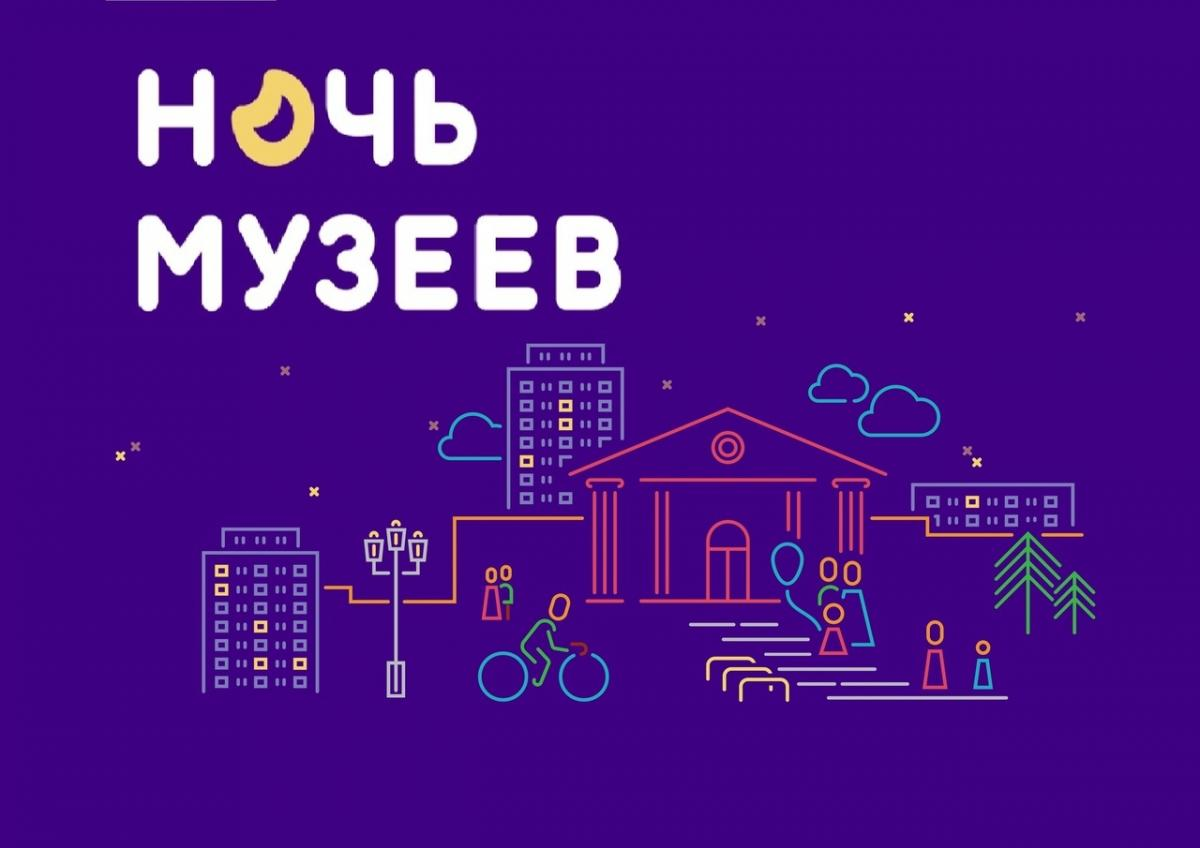 ночь музеев 2020 логотип фото