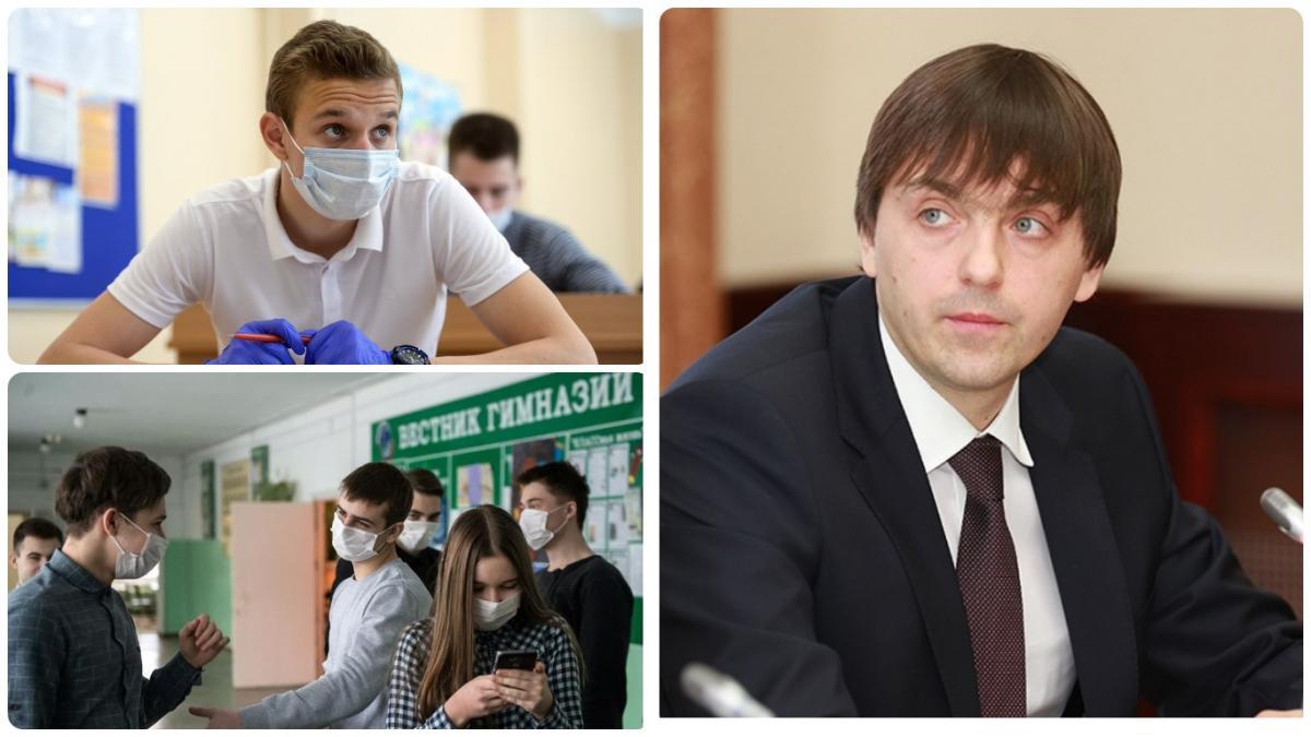 кравцов министр образования школьники в масках фото