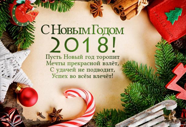 Новый год поздравления для певицы