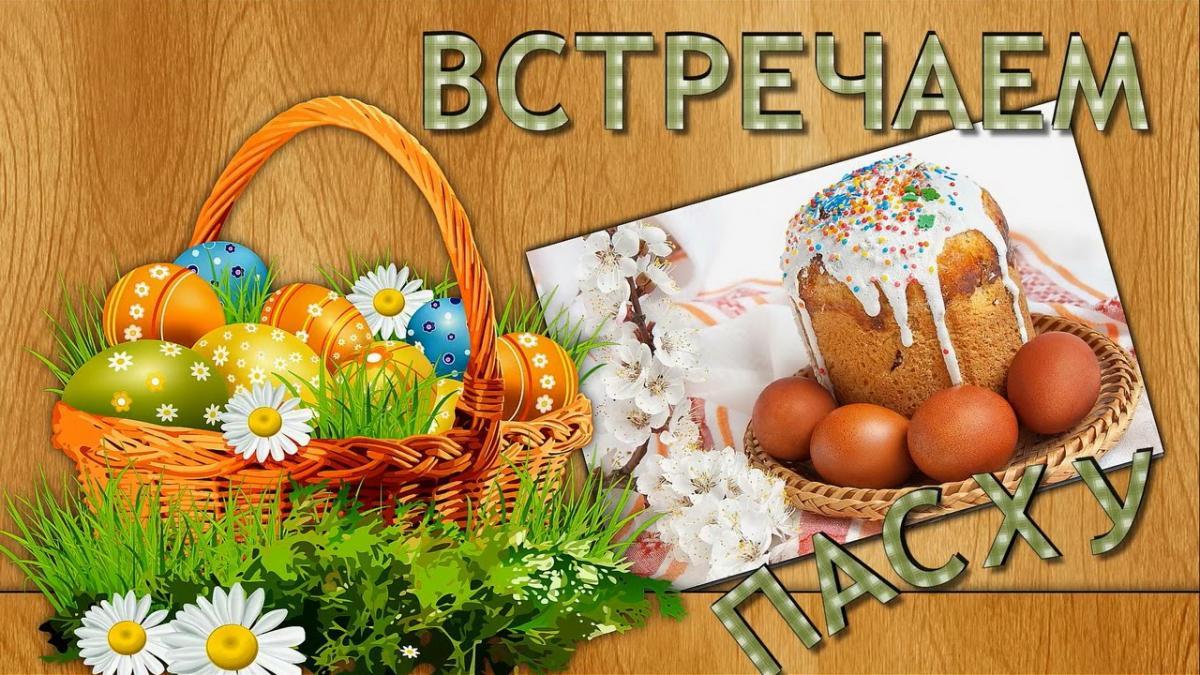 Православные в 2019 году будут отмечать Пасху 28 апреля