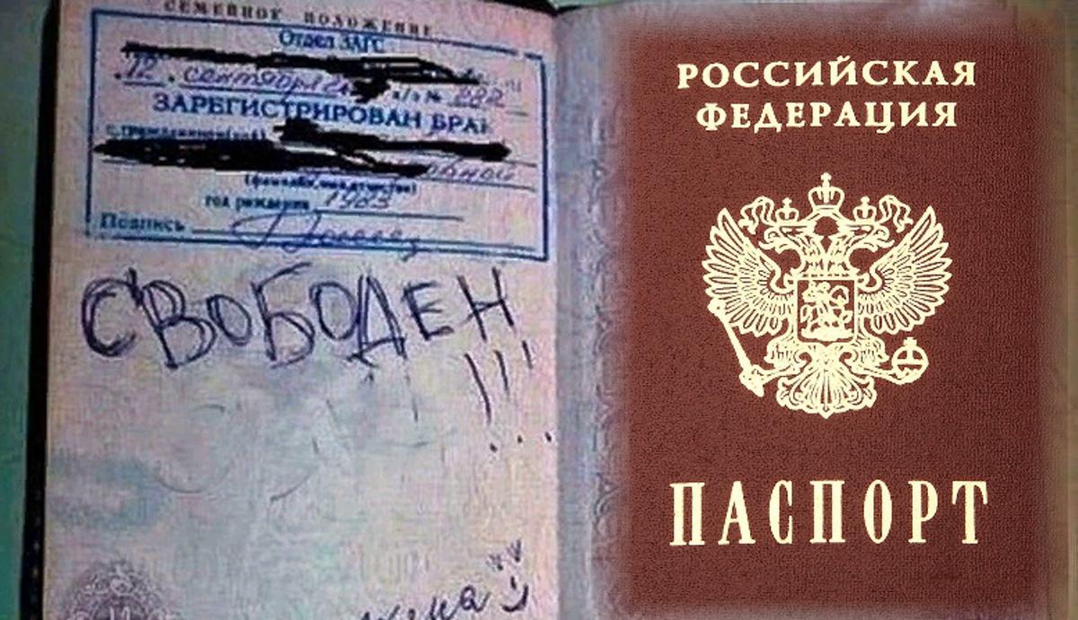 Запись в паспорте