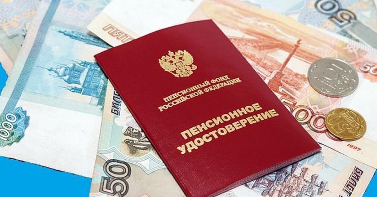 пенсионное удостоверение гражданина РФ картинки