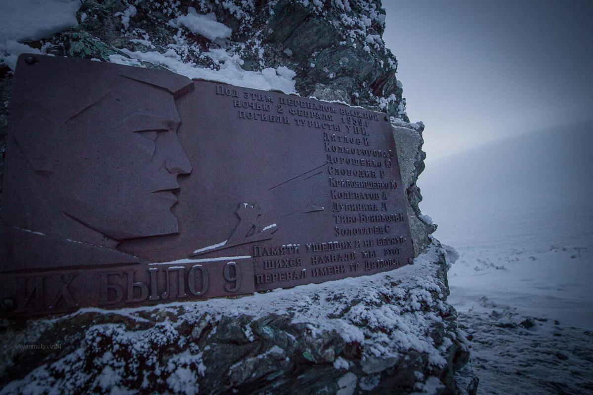 Перевал Дятлова памятный знак
