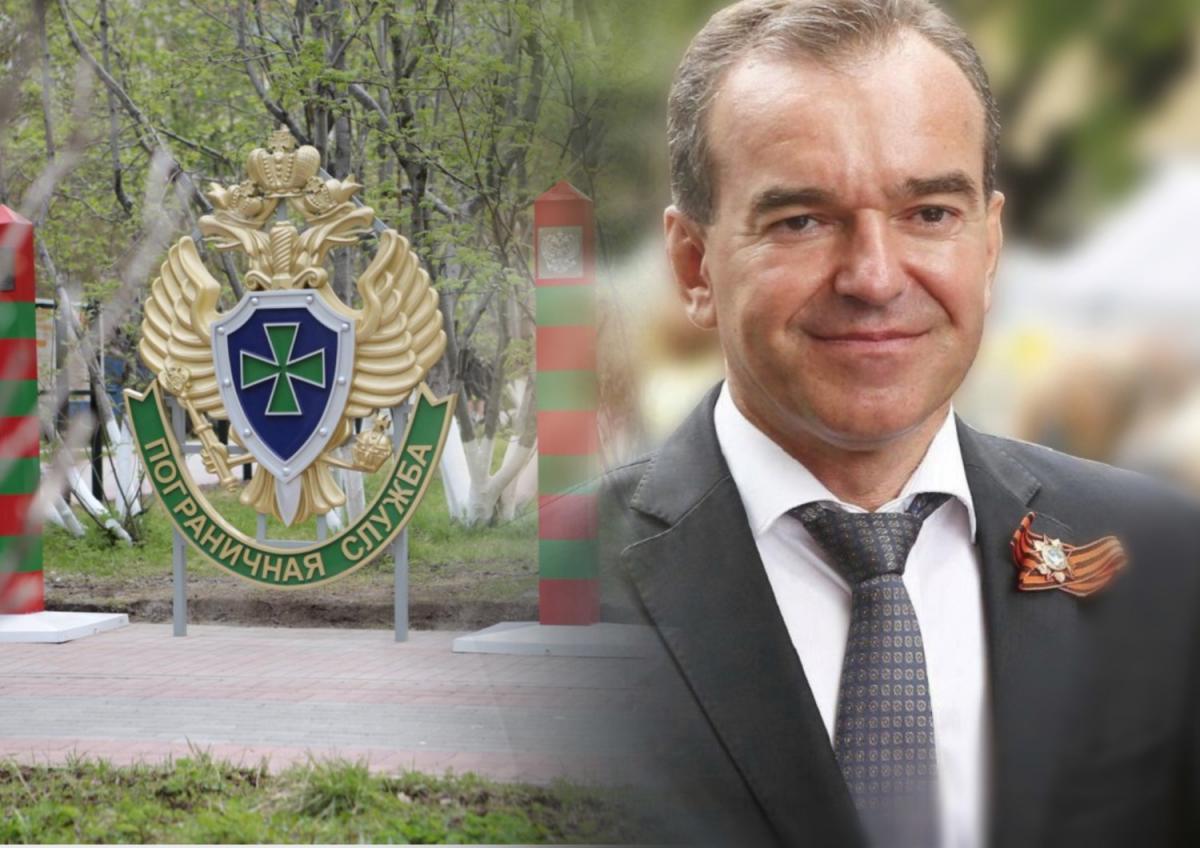 Картинка пограничная служба губернатор Краснодарского края Вениамин Кондратьев